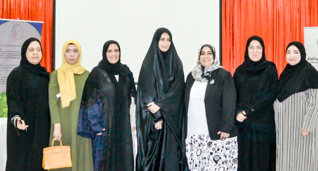 مجلس إدارة الجمعية البحرينية لتنمية المرأة