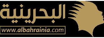 البحرينية